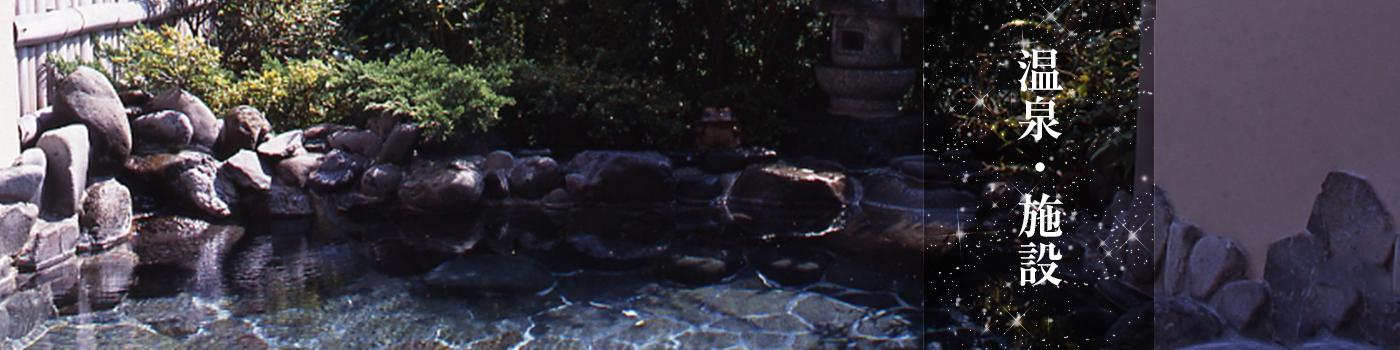 温泉・施設